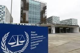 """الجنائية الدولية: """"إسرائيل"""" غير ملزمة بالتعاون مع المحكمة..."""