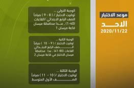 العراق: موعد وتوزيع قاعات الاختبار التشخيصي الأول للطلبة الموهوبين 2020