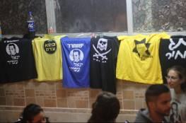 تل ابيب : وزارة الرفاه الاسرائيلية تمول جمعيات لمنع زواج يهوديات من عرب