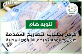 غزة: تنويه هام حول طلبات تصاريح التجار المرجعة من الشؤون المدنية
