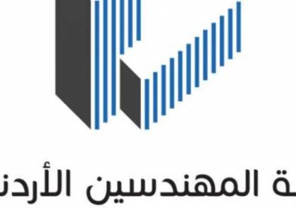 نقابة المهندسين الأردنية: الاحتلال يمارس جرائم ضد الإنسانية