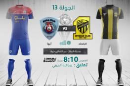 ملخص هدف مباراة الاتحاد وأبها في الدوري السعودي 2021