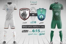 ملخص أهداف مباراة الشباب والأهلي في الدوري السعودي