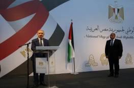 اشتية: وجدنا في ثورة يوليو الالتزام العربي تجاه فلسطين