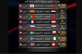 مشاهدة مباراة الجزائر وأيسلندا بث مباشر في كأس العالم لكرة اليد 2021