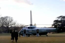 ترامب مغادراً حفل تنصيب بايدن : سوف أعود بطريقة أو بأخرى