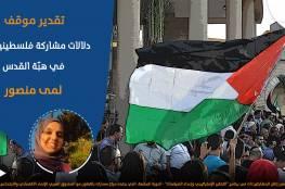 دلالات مشاركة فلسطينيي 48 في هبّة القدس..لمى منصور