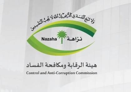 السعودية.. تورط قضاة وضباط احدهم برتبة لواء في قضايا فساد