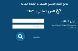 نتائج امتحان السبر الترشيحي للبكالوريا 2021 برقم الاكتتاب للفرع الأدبي العلمي في سوريا