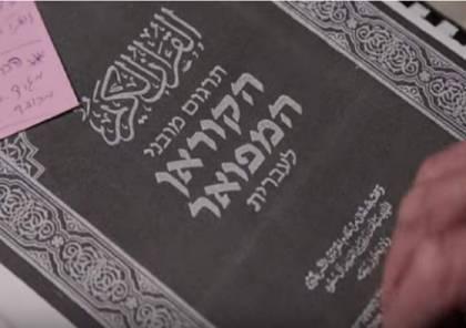 """إسقاط اسم النبي"""" محمد"""" واستبدال المسجد الأقصى بـ"""" الهيكل.. ترجمة المصحف للعبرية"""
