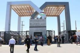 (مرفق الرابط).. داخلية غزة: استئناف التسجيل لسفر المغادرين عبر معبر رفح إلكترونياً