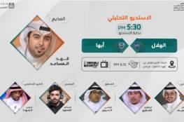 رابط مشاهدة مباراة الهلال وأبها بث مباشر في الدوري السعودي 2021