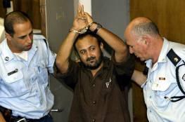 صحيفة عبرية: ماسبب مطالبة حماس باطلاق سراح مروان البرغوثي ؟