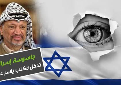 فيديو : جاسوسة إسرائيلية خدعت الزعيم الراحل عرفات وتجسست على الفلسطينيين
