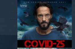 يوسف الشريف ينشر بوستر مسلسل كوفيد 25 (شاهد) مسلسلات رمضان 2021