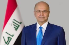 العراق ينفي تصريح منسوب للرئيس حول استعداد بلاده توقيع اتفاق سلام مع إسرائيل