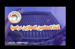 العراق .. رابط استمارة تقديم المعلمين المجازين دراسيا 2021