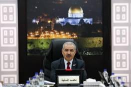 اشتية: الوضع صعب لكن لن نستسلم و قرأنا بعض الوثائق المتعلقة بمؤتمر البحرين