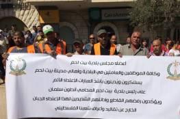 وقفة احتجاجية ضد الاعتداء على رئيس بلدية بيت لحم