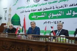 المعاهد الازهرية في فلسطين تنظم احتفالاً بمناسبة ذكرى المولد النبوي الشريف 1443هـ
