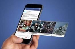 """فيسبوك يكشف عن ميزة لمشاهدة الفيديوهات.. """"أوفلاين"""""""