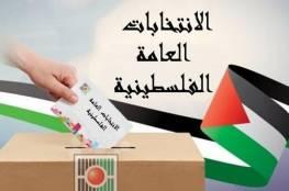 """""""يسرائيل هيوم"""": الانتخابات الفلسطينية مازالت بعيدة المنال!"""
