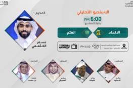 رابط مشاهدة مباراة الاتحاد والفتح بث مباشر في الدوري السعودي 2021