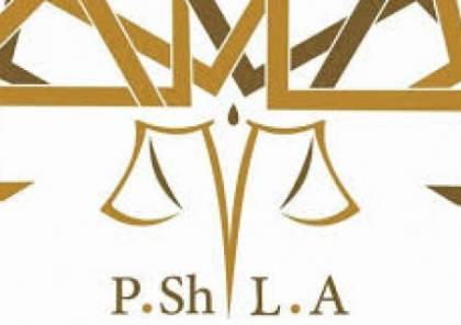"""""""المحامون الشرعيون"""" تُعرب عن رفضها واستنكارها لعقد مؤتمر الاتحاد الدولي للقضاة على أرض فلسطين المحتلة"""