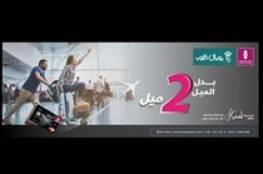 """بنك فلسطين والملكية الأردنية يطلقان حملة تشجع على استخدام """"أميالي"""""""
