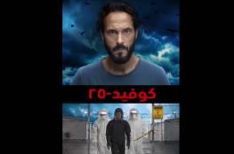 قنوات و مواعيد عرض مسلسل كوفيد 25 بطولة يوسف الشريف في رمضان 2021