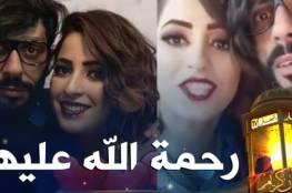 سبب وفاة زوجة الفنان محمد بوشايب ساعد القط في رمضان 2021