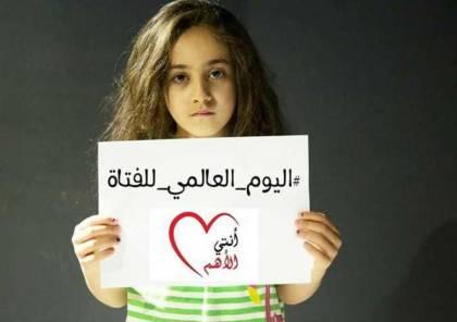 """""""اليوم العالمي للفتاة""""... لماذا يحتفل العالم بالفتيات في هذا اليوم تحديدا ؟"""