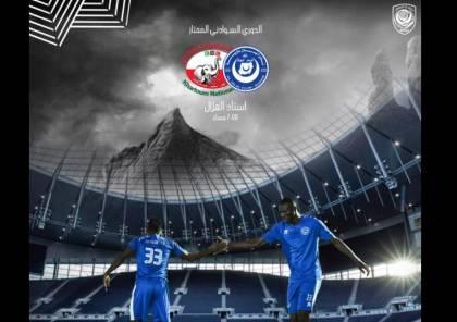 مشاهدة مباراة الهلال ضد الخرطوم الوطني بث مباشر في الدوري السوداني 2021