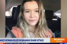 مأساة فتاة أميركية.. انتهت حياتها بأنياب القرش