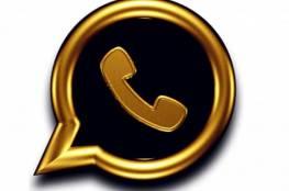 """انتبه.. نسخة ذهبية """"وهمية"""" من واتساب تهدد هاتفك بالقرصنة"""