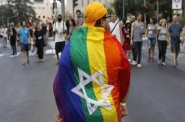 المحكمة العليا الإسرائيلية تسمح بتأجير الأرحام للأزواج مثليي الجنس