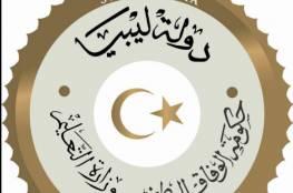 ليبيا : جدول امتحان شهادة إتمام مرحلة التعليم الأساسي الدور الثاني 2021