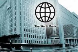 البنك الدولي: نجهز لعملية طارئة لمساعدة الحكومة الفلسطينية