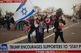 لماذا رفع أنصار ترامب العلم الإسرائيلي عند اقتحام الكونغرس؟