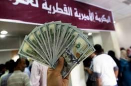 تم تفعيلها.. روابط فحص المنحة القطرية 100 دولار لشهر يناير 2020