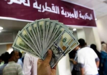 مصادر: تجديد المنحة القطرية الـ100 دولار للعام المقبل 2020 بكشوفات جديدة