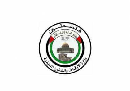 """""""الأوقاف"""" تفتتح مدرستين قرآنيتين جنوب نابلس"""
