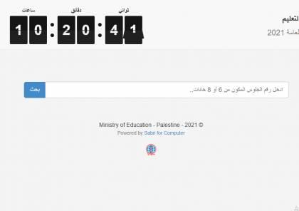 العد التنازلي .. نتائج الثانوية العامة التوجيهي 2021 في فلسطين من موقع وزارة التربية والتعليم في الضفة وقطاع غزة