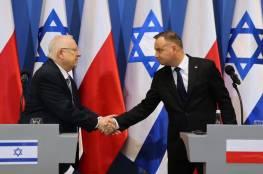 تقرير: بولندا تبعث رسائل لاسرائيل لفتح صفحة جديدة بالعلاقات