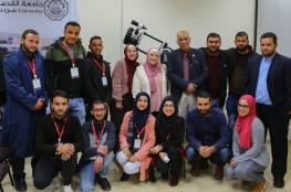 جامعة القدس تفتتح أول نادي فلكي لخدمة طلبتها في المسيرة التعليمية