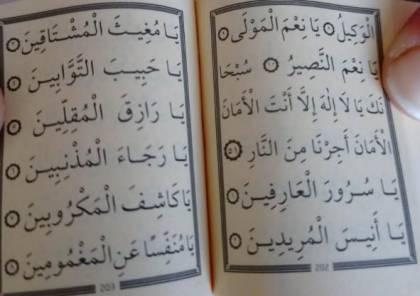 وزارة الاقتصاد الوطني تضبط 3 آلاف نسخة من القرآن الكريم مزورة