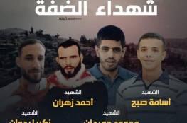 إعلام إسرائيلي يكشف تفاصيل جديدة عن كمين برقين الدموي