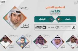 رابط مشاهدة مباراة الهلال وضمك بث مباشر في الدوري السعودي 2021