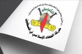 الجهاد: اغتيال الشهيد أبو نجم وما قبله من جرائم هي عمليات تصفية ممنهجة تحت ستار الفوضى وانفلات السلاح