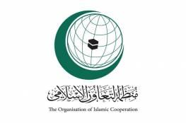 """""""التعاون الإسلامي"""" تستنكر قرار الاحتلال ضد 6 مؤسسات مجتمع مدني فلسطيني"""